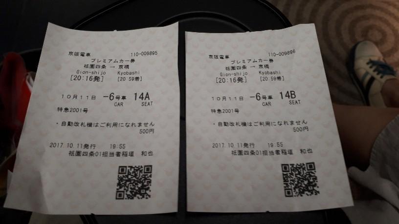京阪特急 8000系 プレミアムカー券