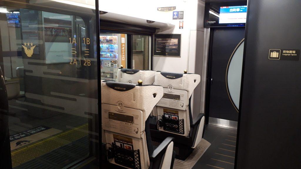 京阪特急 8000系 プレミアムカー 車内