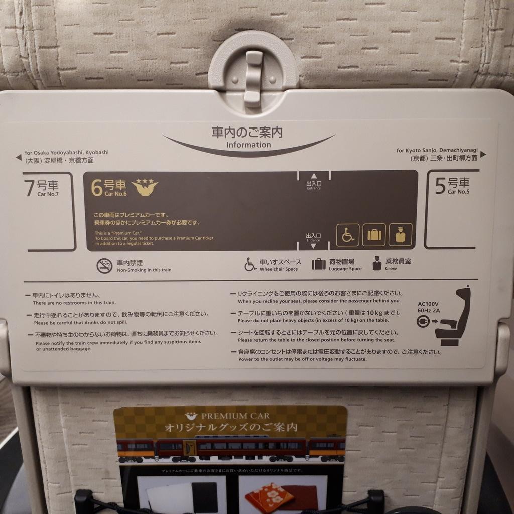 京阪特急 8000系 プレミアムカー 座席 テーブル