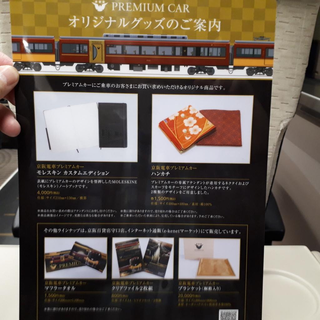 京阪特急 8000系 プレミアムカー オリジナルグッズ販売