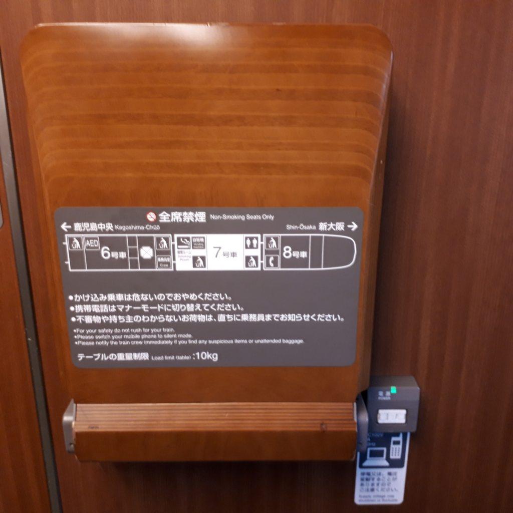 新幹線 みずほ号 さくら号 N700系7000番台、8000番台 普通車指定席 端部座席 テーブル