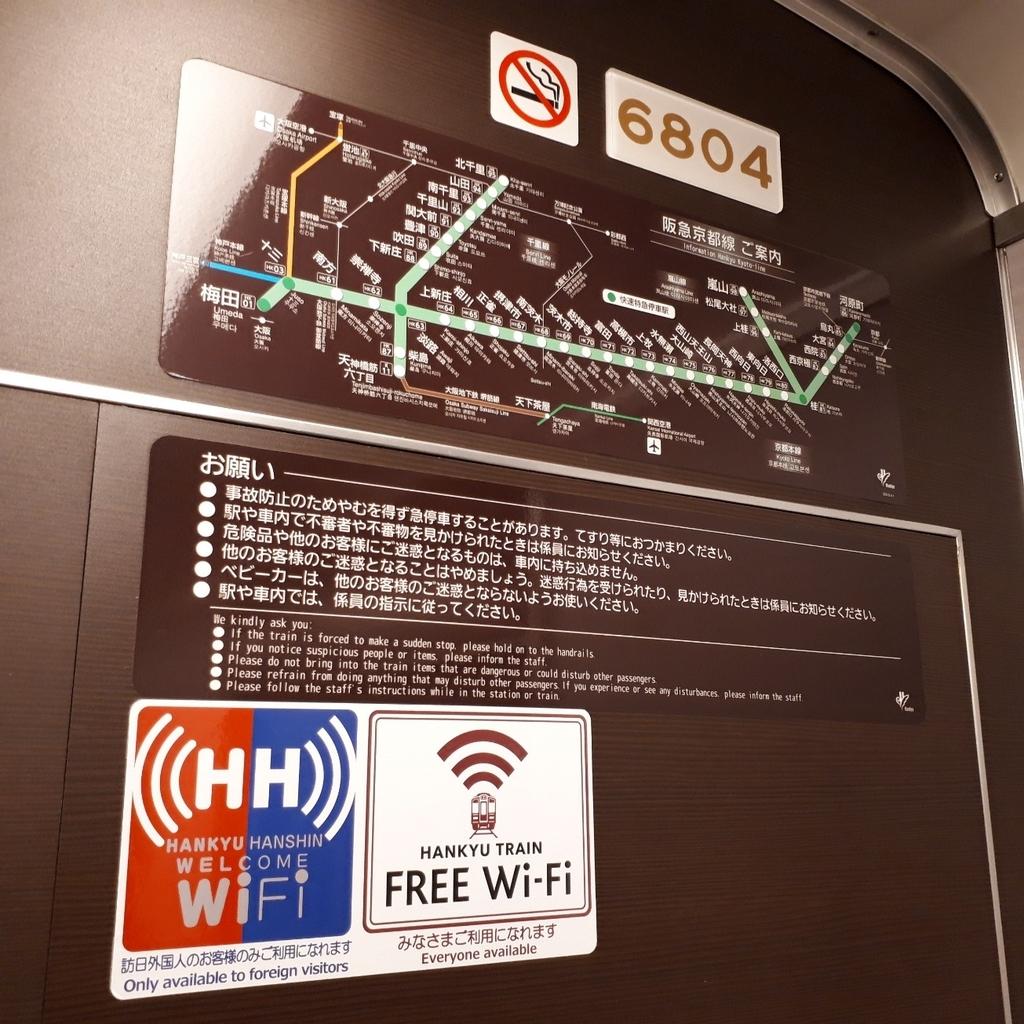 阪急 京とれいん 6300系 フリーWiFi