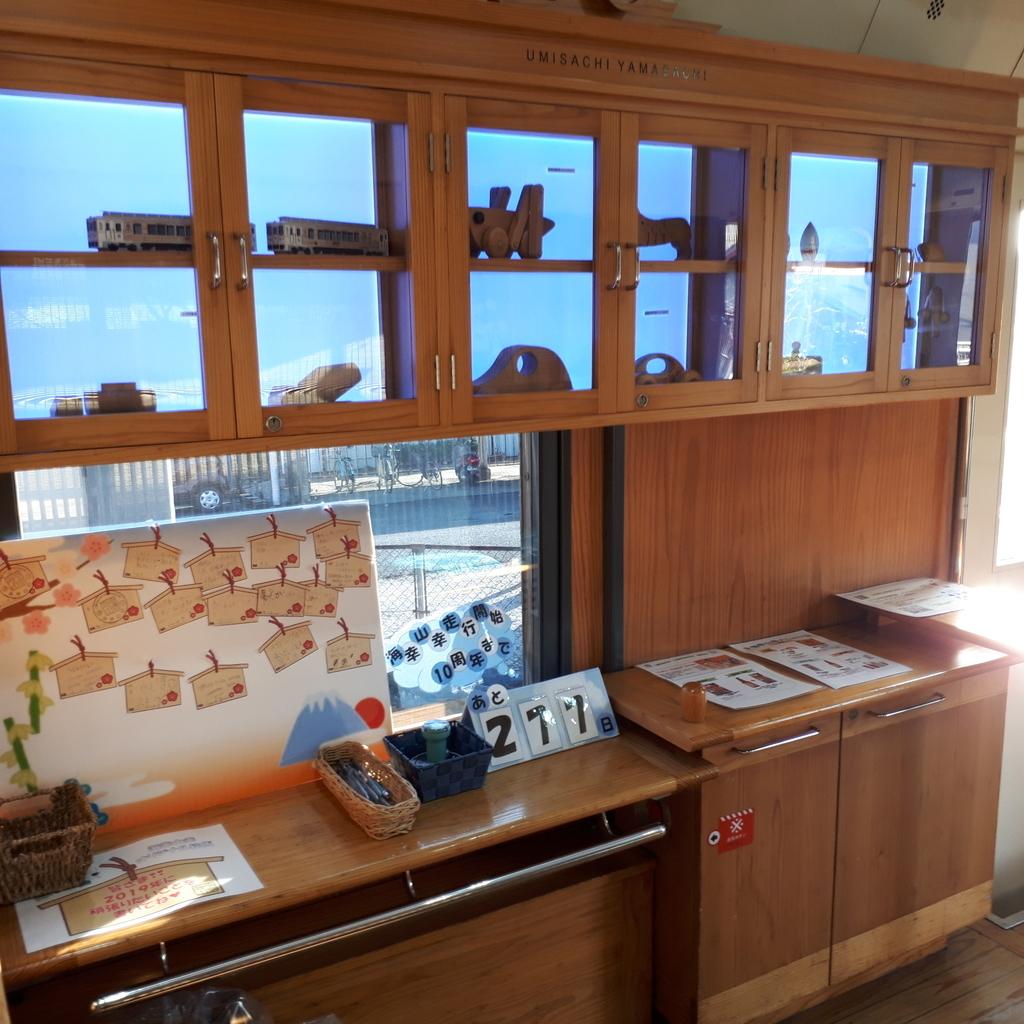 特急海幸山幸 キハ125 2号車 おもちゃ スタンプコーナー