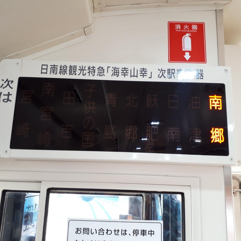 特急海幸山幸 キハ125 停車駅表示器