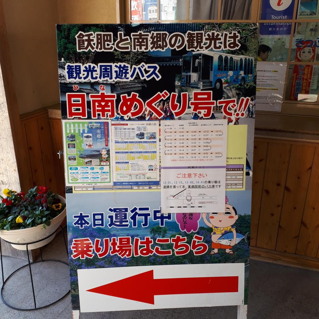 観光周遊バス 日南めぐり号