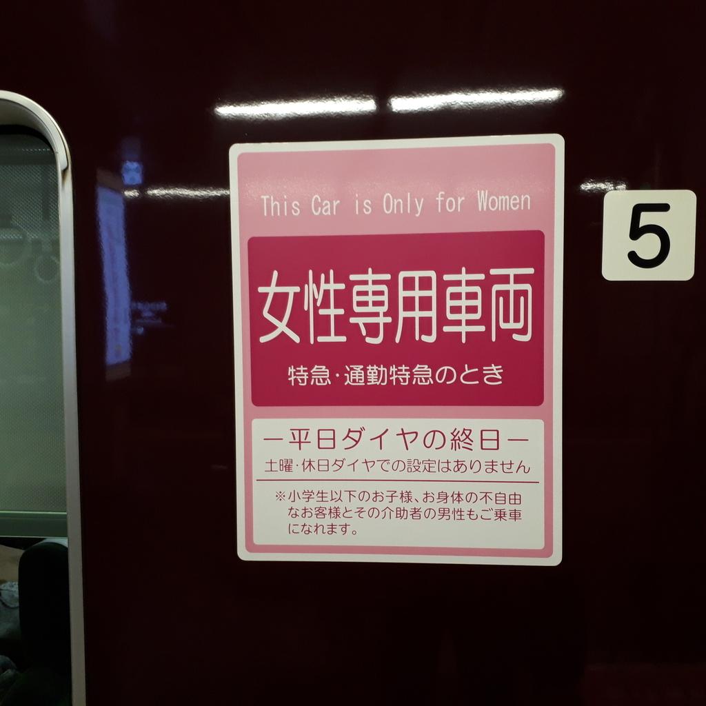 阪急京都線特急 9300系 女性専用車両