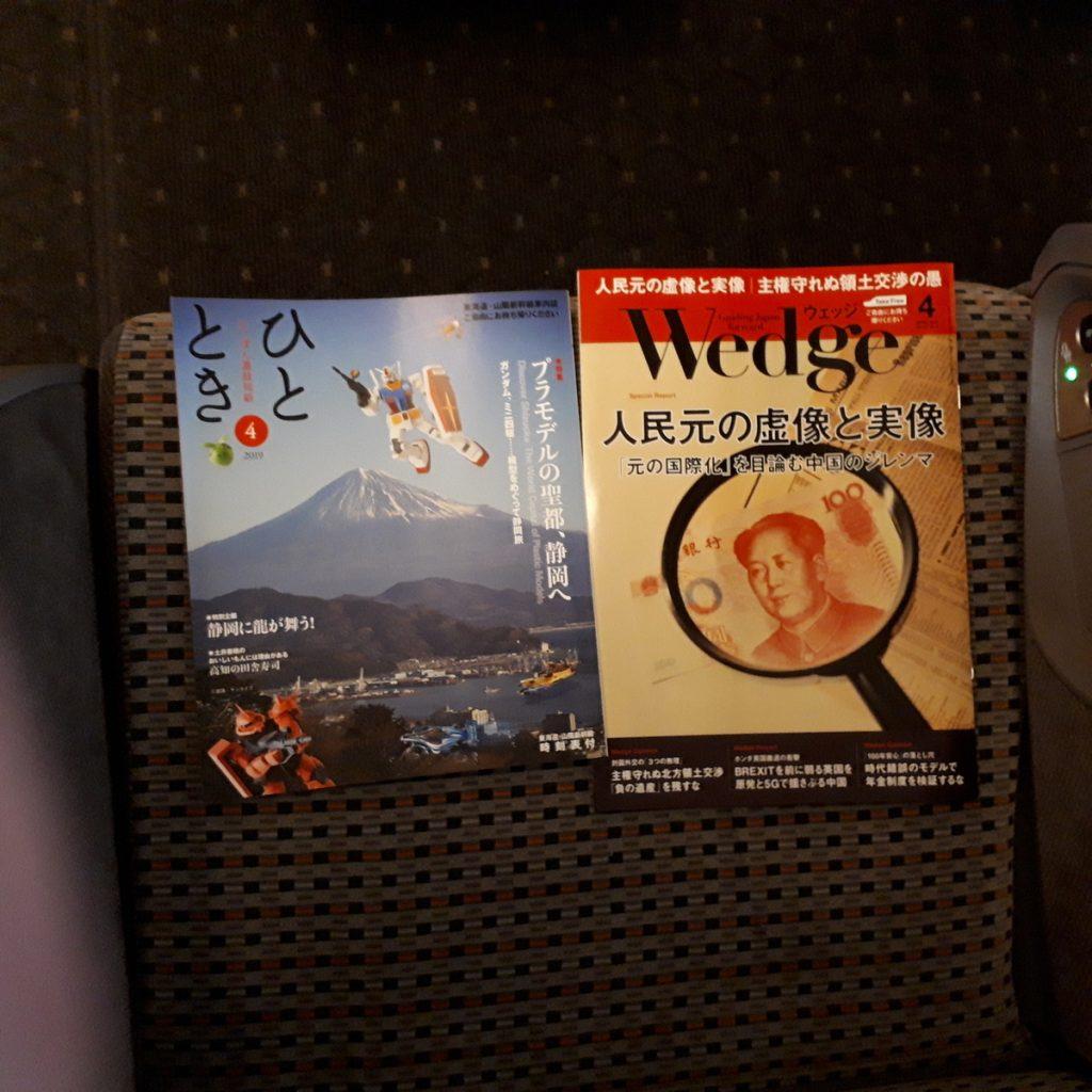 新幹線N700系 のぞみ グリーン車 サービス 雑誌
