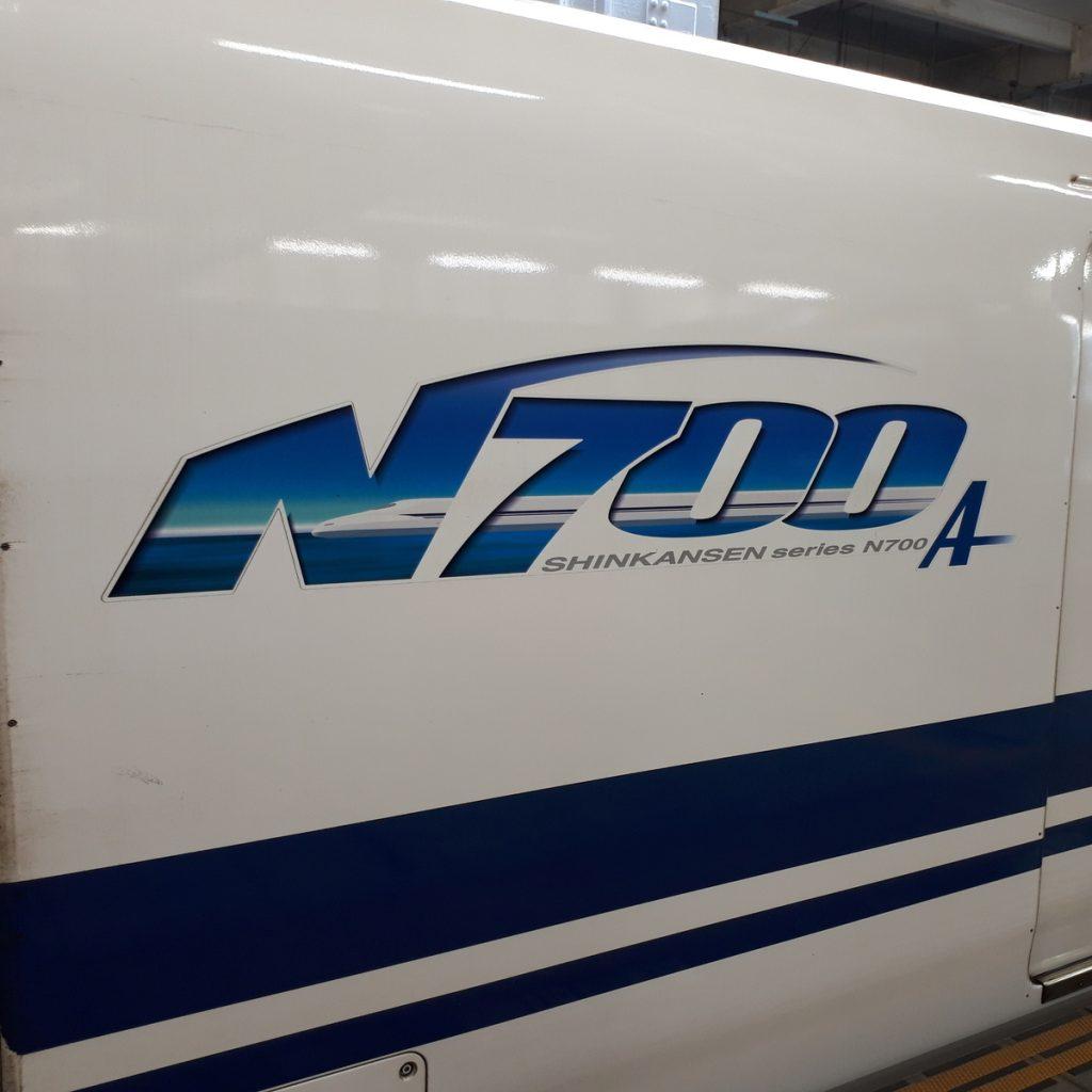 新幹線N700系 のぞみ ロゴ
