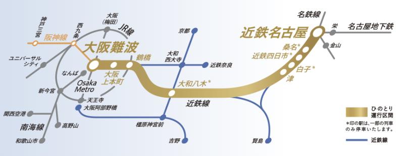 近鉄 名阪特急 ひのとり 路線図