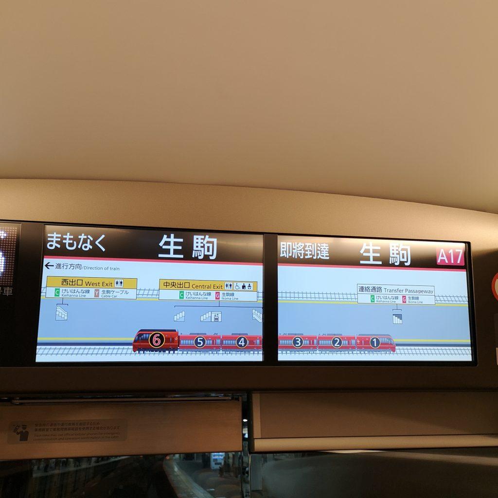 近鉄 ひのとり 80000系 LCDディスプレイ
