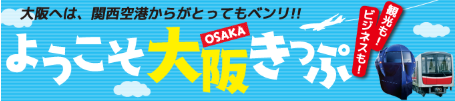 南海 ようこそ大阪きっぷ