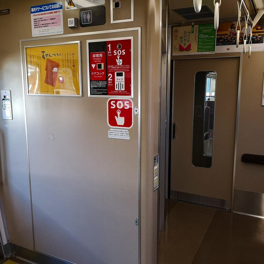 快速マリンライナー 223系5000番台 お手洗い トイレ