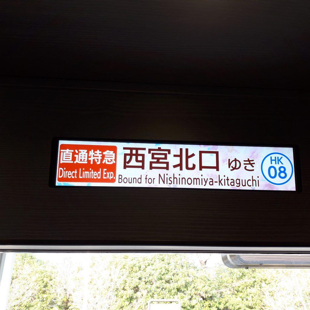 阪急 京とれいん雅洛 扉上情報表示装置