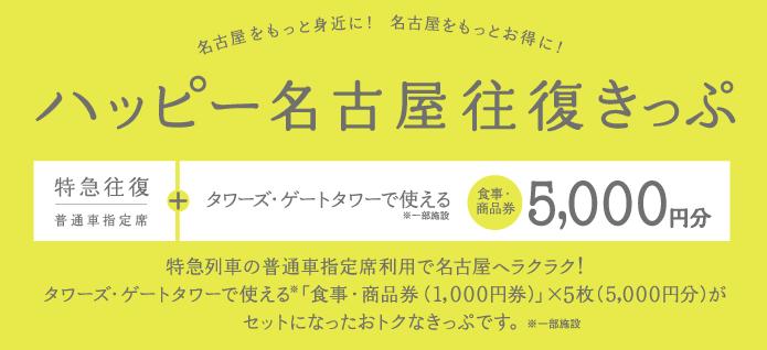 JR東海 ハッピー名古屋きっぷ
