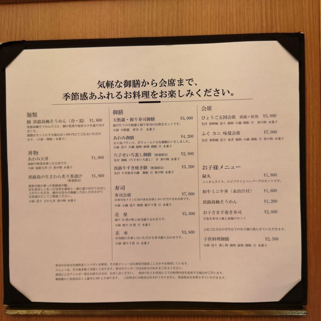 ウェスティンホテル淡路 日本料理 あわみ
