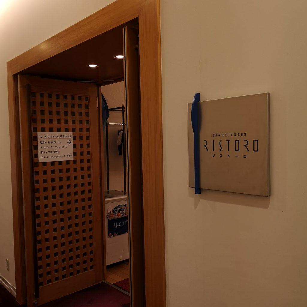 ウェスティンホテル淡路 スパ フィットネス リストーロ