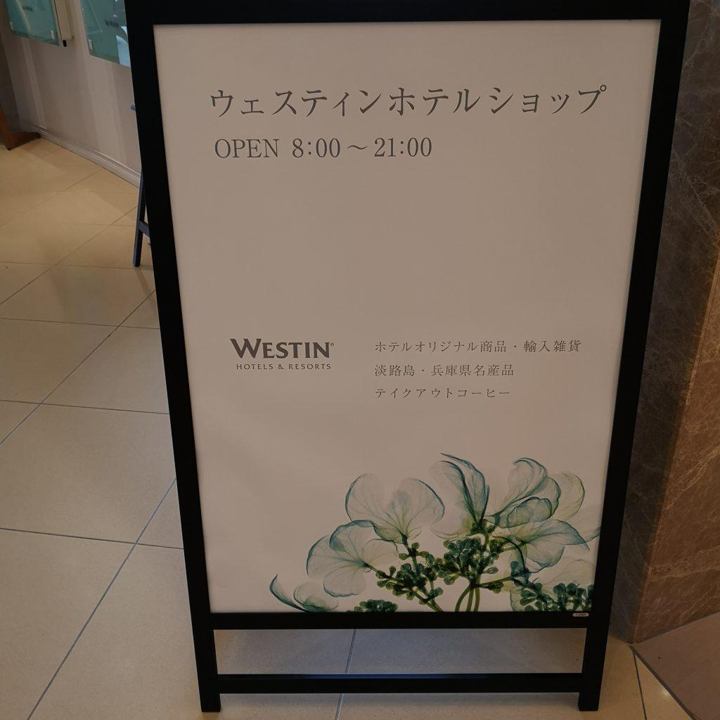 ウェスティンホテル淡路 ホテルショップ