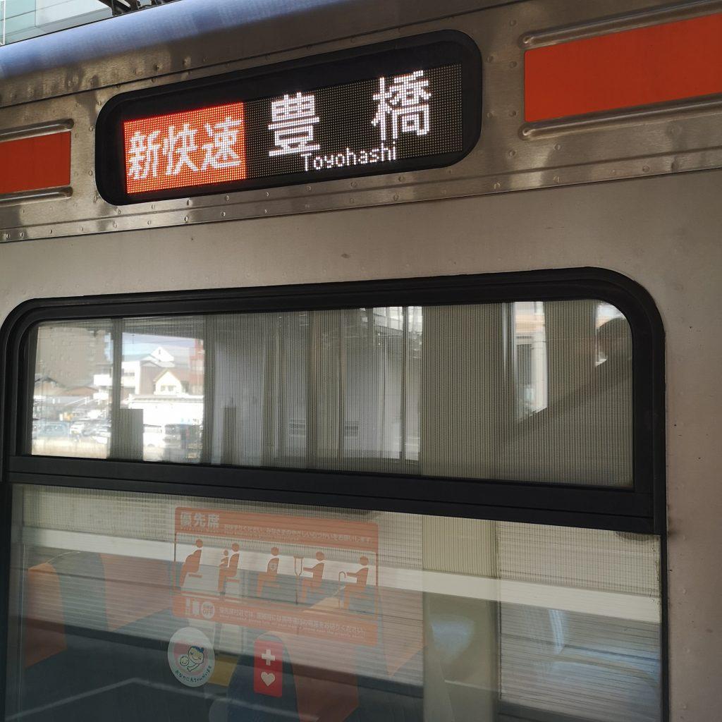 JR東海 新快速 313系 行先表示