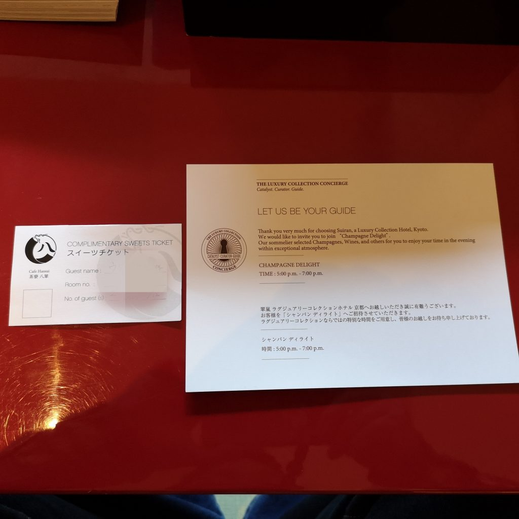 翠嵐ラグジュアリーコレクションホテル京都 プラチナエリート特典