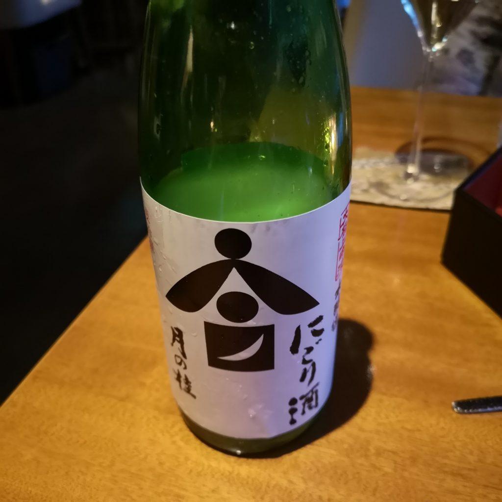 翠嵐ラグジュアリーコレクションホテル京都 茶寮 八翠 シャンパンディライト 日本酒 にごり