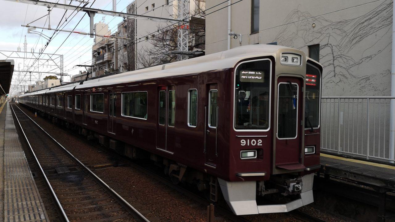 阪急神戸線 特急 9000系
