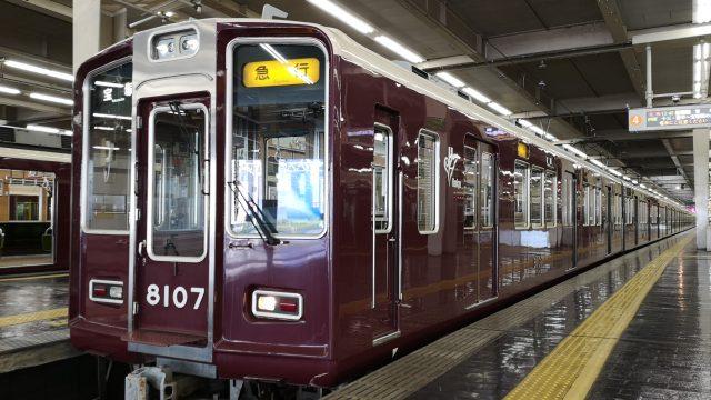 阪急宝塚線 急行 8000系