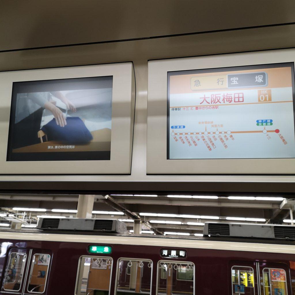 阪急宝塚線急行 9000系 車内LCDディスプレイ