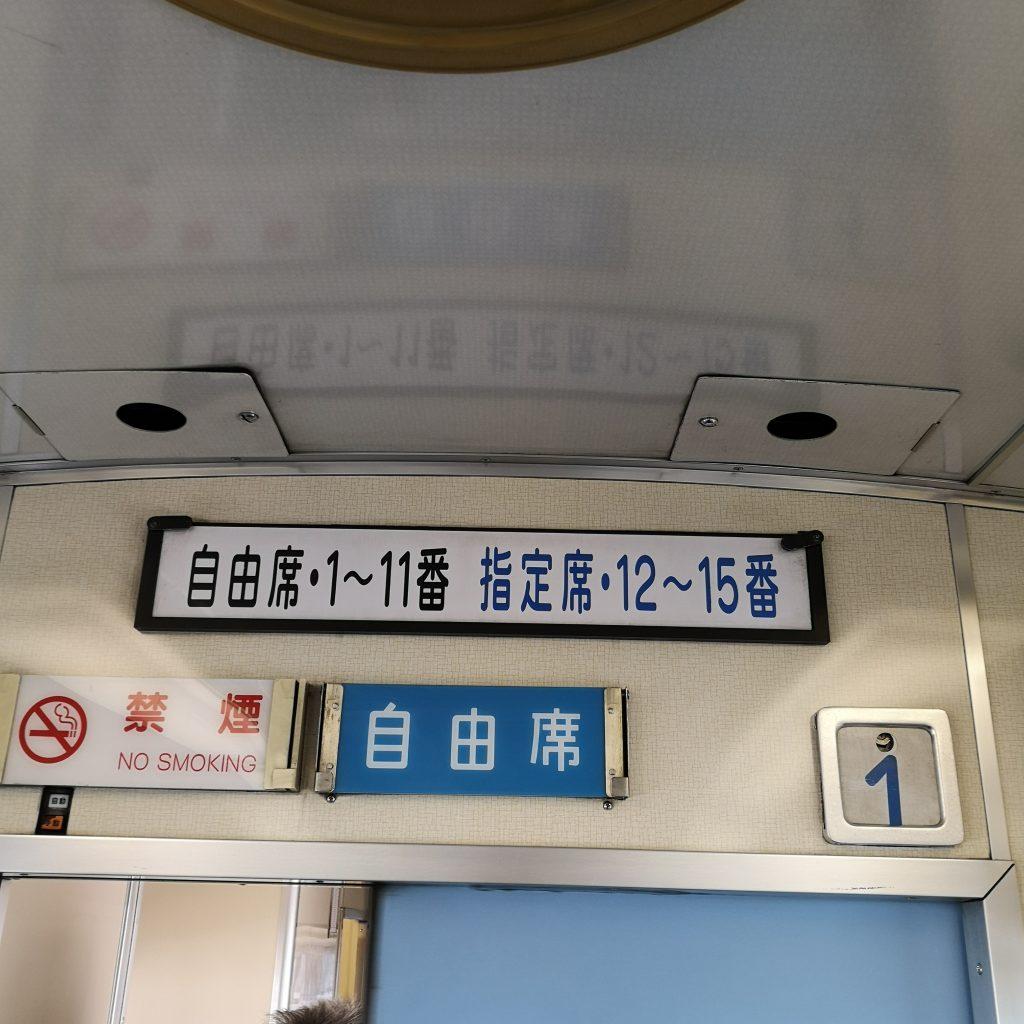 特急 うずしお キハ185系 普通車 指定席 自由席 区分表示