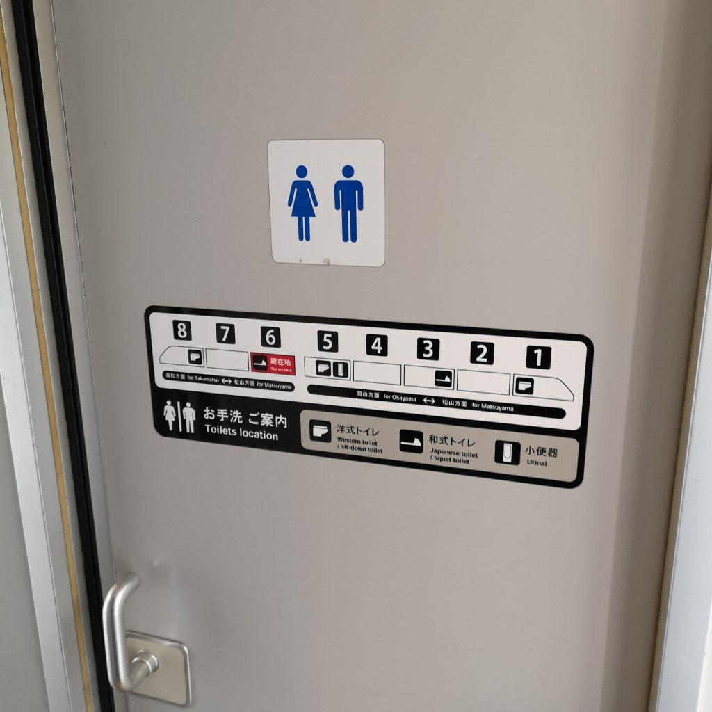 特急いしづち 8000系 お手洗い トイレ