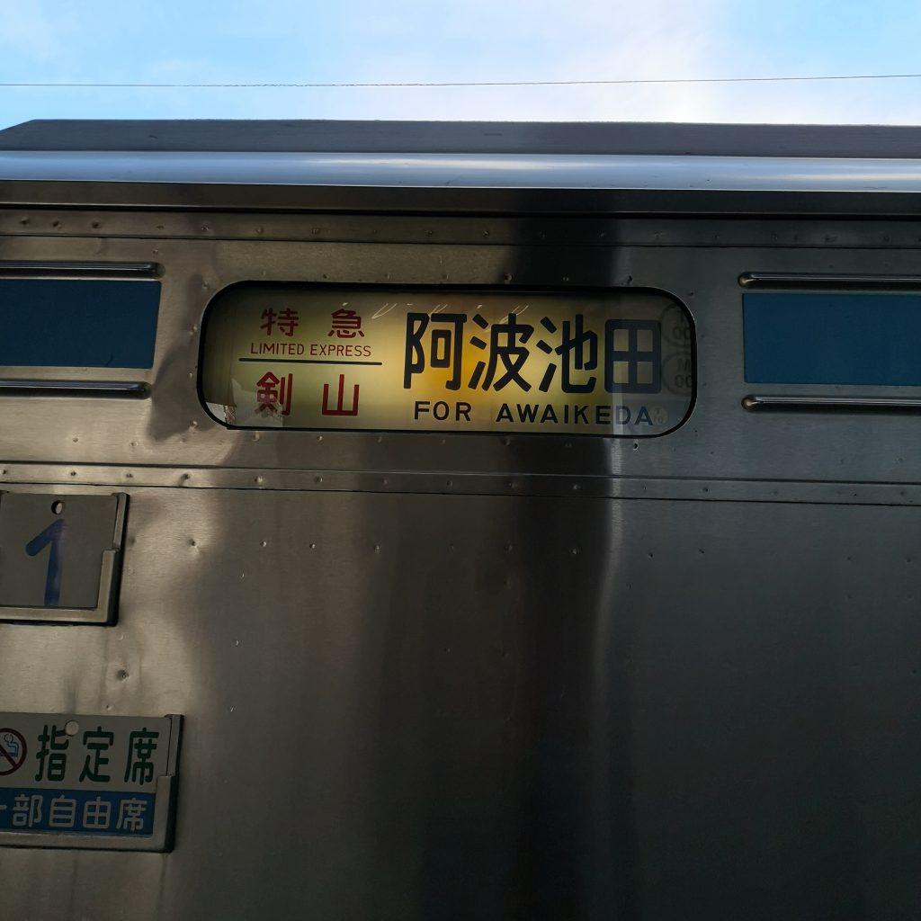 特急剣山 キハ185系 行先表示幕