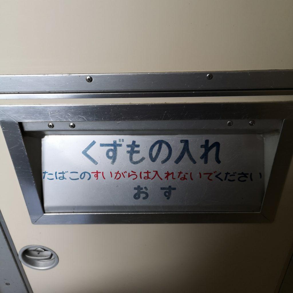 特急剣山 キハ185系 くずもの入れ ゴミ箱