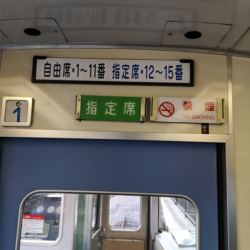 特急剣山 キハ185系 普通車 指定席案内