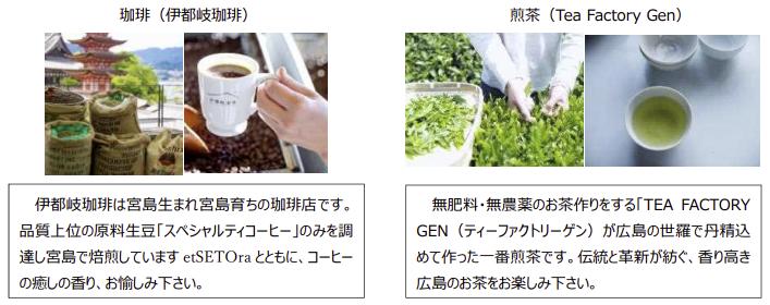 etSETOra 珈琲 煎茶