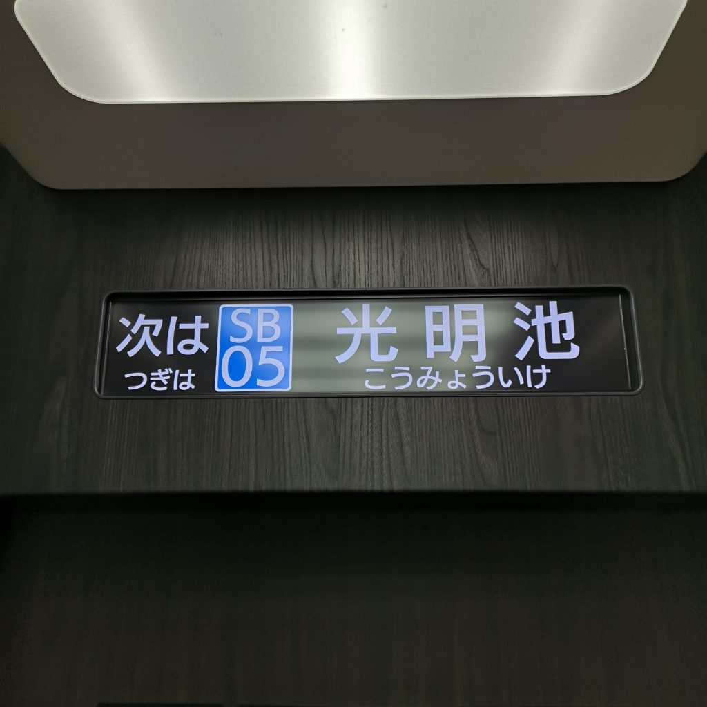 南海 泉北高速 泉北ライナー 12000系 LCDディスプレイ