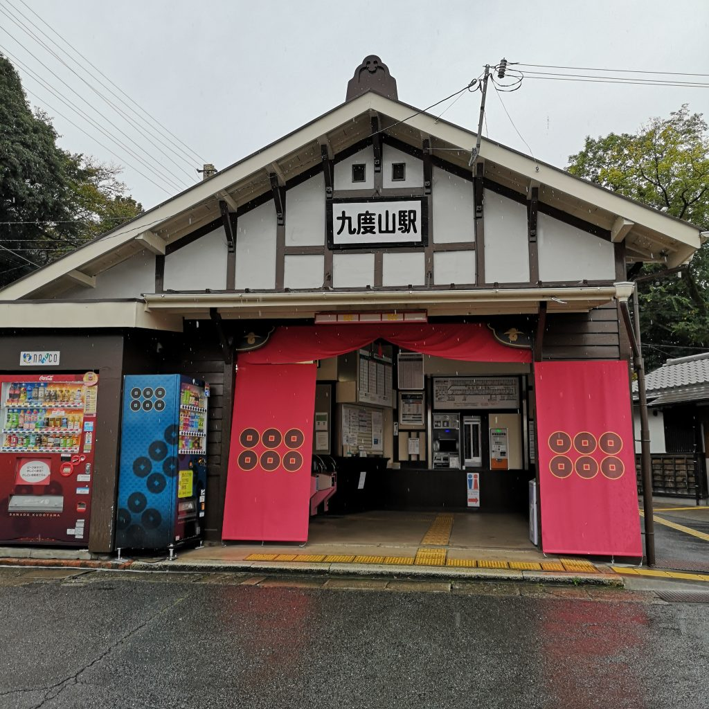 南海 九度山駅
