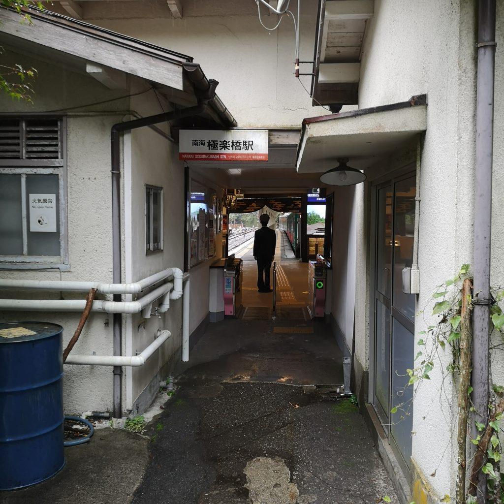 南海 天空 2200系 極楽橋駅