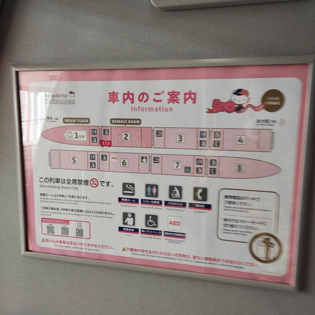 500系 ハローキティ新幹線 車内設備案内