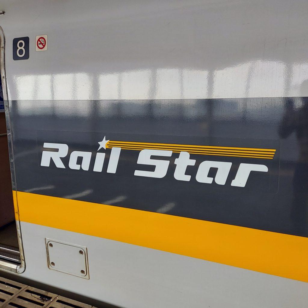 新幹線 700系 レールスター