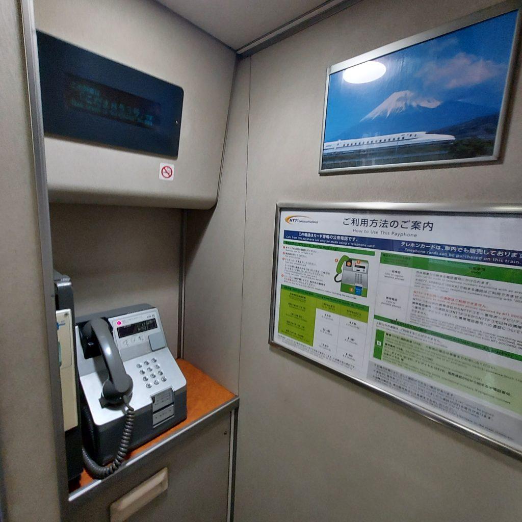 新幹線 700系 レールスター 公衆電話