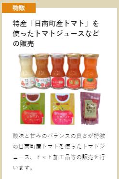 WESTEXPRESS銀河 生山駅 特産「日南町産トマト」を使ったトマトジュース