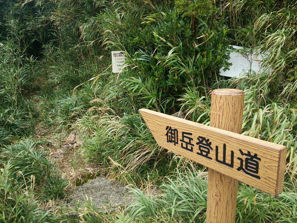 トカラ列島 中之島 御岳