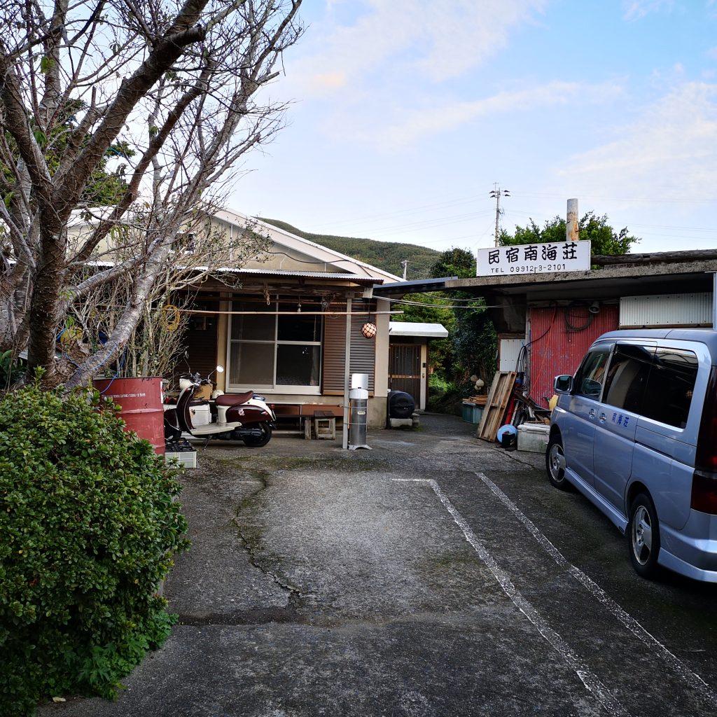 トカラ列島 悪石島 南海荘