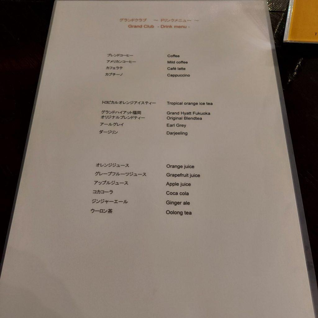 グランドハイアット福岡 ラザ マーケット エフ クラブラウンジ代用 アフタヌーンティー ドリンクメニュー
