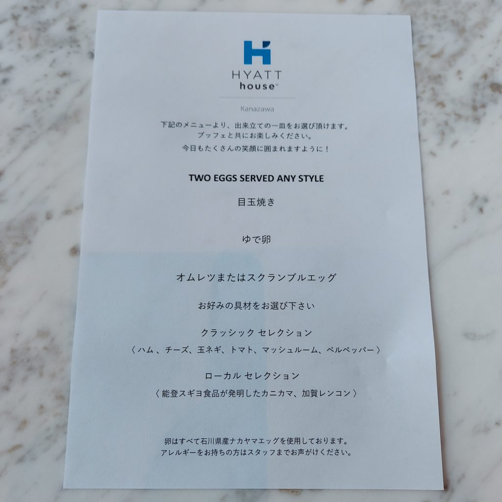 ハイアットハウス金沢 Hレストラン 朝食