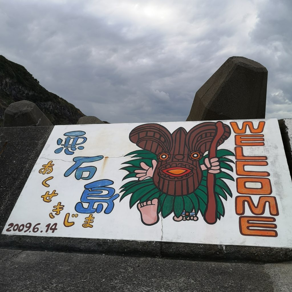 トカラ列島 悪石島 ボゼ