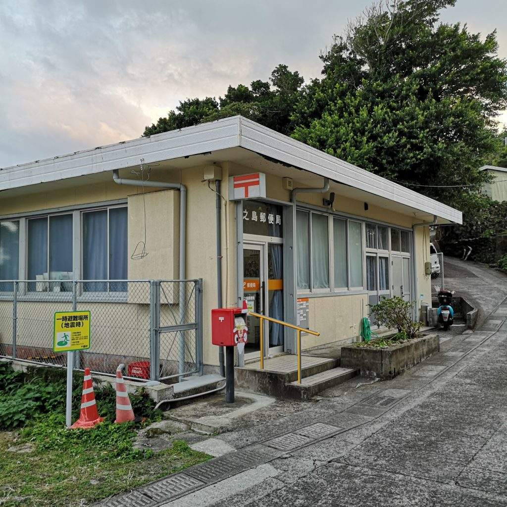 トカラ列島 口之島 口之島郵便局